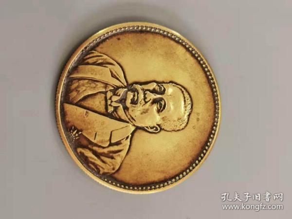 美品老金币中华民国十年九月徐世昌纪念币纯金币