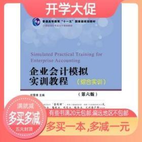 企业会计模拟实训教程(综合实训)(第六版)刘雪清978756542408
