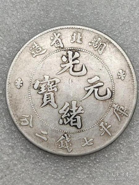 湖北省龙银元,保真包老-