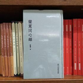 兰蕙同心录16开精装 全一册