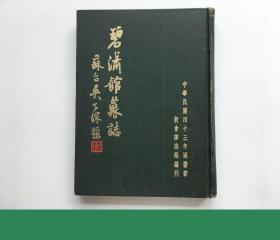 碧潇馆丛志 1954年初版精装
