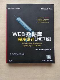 WEB数据库程序设计:.NET版