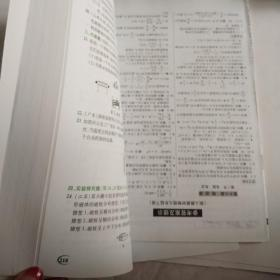 新世纪英才英才教程·中学奇迹课堂:物理(9年级下册)(配人教教材)
