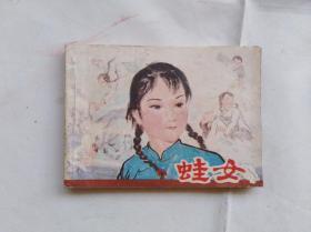 蛙女 1987年一版一印。封面有一个小洞。其他还不错