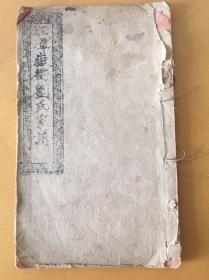 湘潭刘氏家谱,即宗谱、族谱、家乘,有湖南进士王继阀做序,系刘税(905--991年),字君彻,官任吉州推官、太常侍卿,后人。