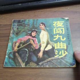 夜闯九曲沙(广东民兵革命斗争故事连环画)