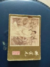 连环画《柳宗元》邹越非、邹越清绘画,1982年一版一印。发行量少。
