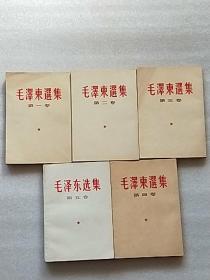 毛泽东选集第(1—5卷 ) 竖版繁体  品好  自然旧  实物拍照  值得收藏  请看图