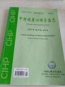 中国健康心理学杂志2017年第2期(目录参看图片)