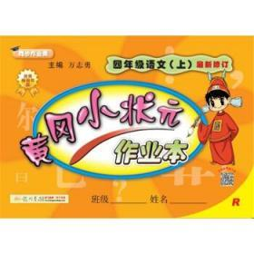 黄冈小状元作业本:4年级语文(上)(最新修订)(人教版)