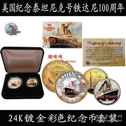 泰坦尼克号铁达尼100周年24K镀金彩色纪念币套装