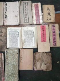 处理一批道教经文佛教经文34本清代到民国,手写本居多,通走400一本,款到发货,手慢无
