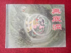 全新未拆连环画《无底洞》50开精装上海人民美术出版2004