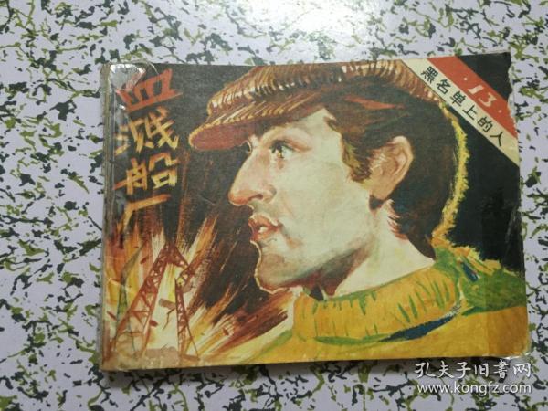 电影译制片连环画--血溅船厂