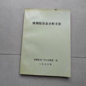 镍铜钴冶金分析方法