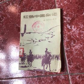 红色中国杂记