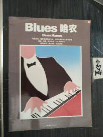 Blues 哈农