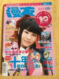 漫友 动画100 2007年 7月号 第139期