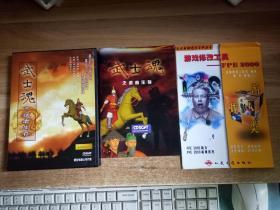 游戏光盘: 武士魂之适者生存——2本手册+光盘
