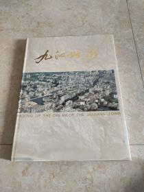 南海市:《九江撷彩》[摄影]大16开,精装有护封