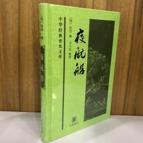 全新正版 夜航船--中华经典普及文库 中华书局 [明]张岱撰 李小龙整理