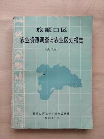 《旅顺口区农业资源调查与农业区划报告》 合订本