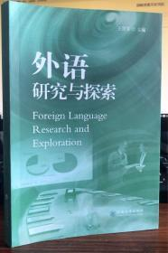 外语研究与探索