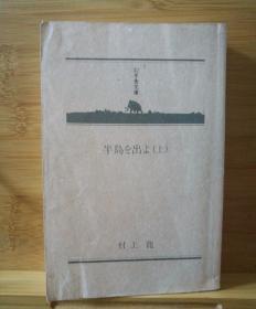 日文原版  半岛を出よ 上(离开半岛吧)(店内千余种低价日文原版书)
