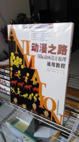 动漫之路   国际动画设计原理通用教程   附2张光盘