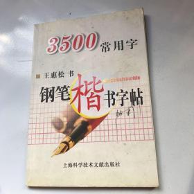 3500常用字钢笔楷书字帖