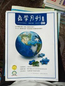 教学月刊2018年12小学版数学