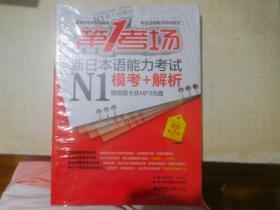 第1考场新日本语能力考试N1模考+解析(活页第2版)                   【29层】