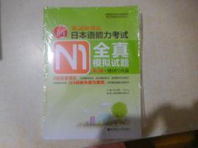 新日本语能力考试N1全真模拟试题 第二版                         【29层】