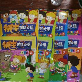 狮王国际英语系列(4册学生课本+4册练习册 如图)