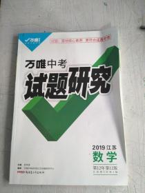 万唯中考试题研究(数学,2019江苏)