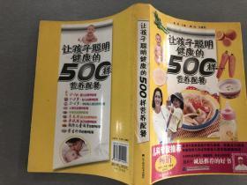 让孩子聪明健康的500样营养配餐