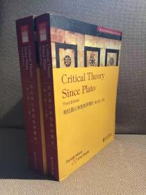 柏拉图以来的批评理论(第三版,上下册全,英文版,私藏一版一印)