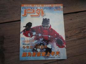 户外探险  2002年1—2