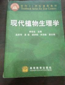 现代植物生理学