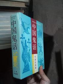 中国鬼话 1991年2印 精装带书衣 品好干净