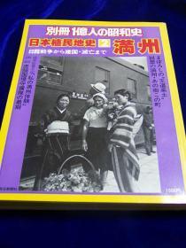 《日本殖民地史 满洲》 别册1亿人的昭和史