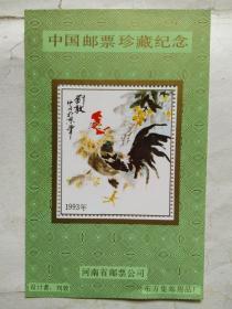1993年中国邮票珍藏纪念(河南省邮票公司出品,刘敦设计)