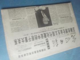 光明日报 1995.10.9【共8版】【正确处理社会主义现代化建设中的若干重大关系——在党的十四届五中全会闭幕时的讲话(第二部分);葆纯 守刚秉孝-曾超文:筑造长寿长乐殿堂(32);访南京大学校长曲钦岳院士;热烈祝贺北京邮电大学建校40周年】