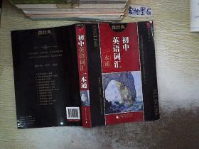 微经典书系:初中英语词汇一本通
