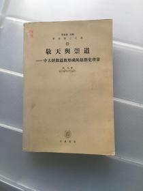 敬天与崇道:中古经教道教形成的思想史背景
