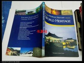 exploring korean history through world heritage 通过世界遗产探索韩国历史