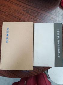 过云楼藏书(过云楼藏书+过云楼藏书研讨会论文集) 2册合售  含光盘