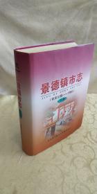 景德镇市志(有史记载-1985)下册