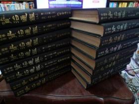 《资治通鉴》精装16册全*