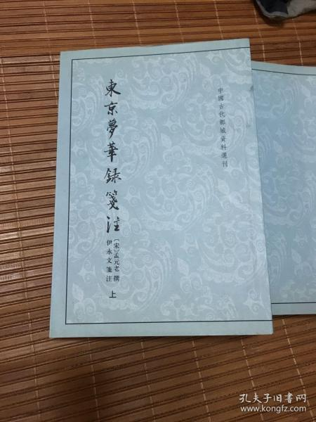 东京梦华录笺注(上下)